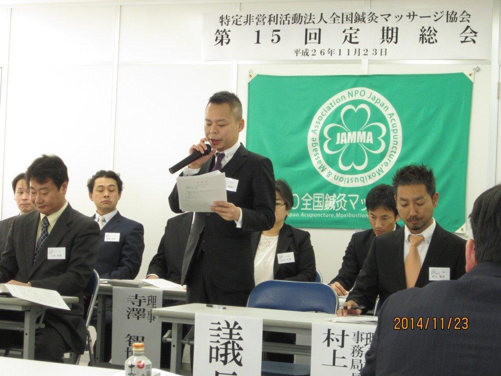 NPO法人全国鍼灸マッサージ協会 第15回定期総会