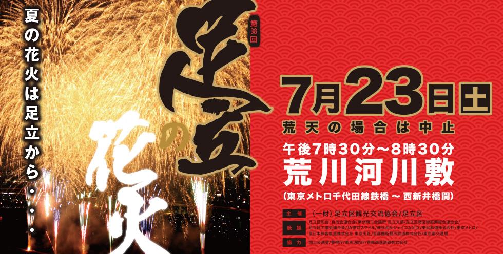 7/23足立区の花火大会に行ってきました!